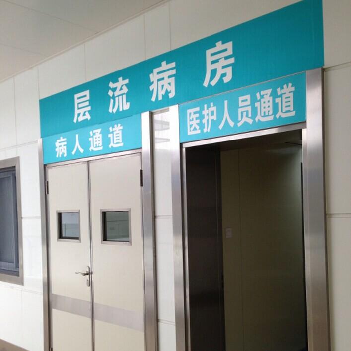 百级层流病房